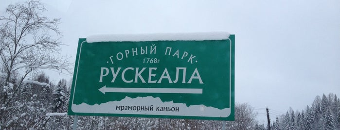 Горный парк «Рускеала» is one of Карелия.