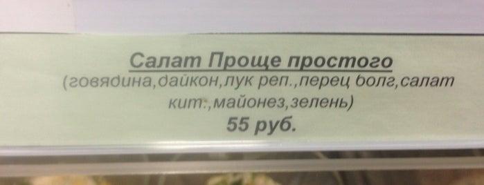 Кафе/Столовая ЭкспоСтрой на Нахимовском is one of Места для экономных джентльменов.