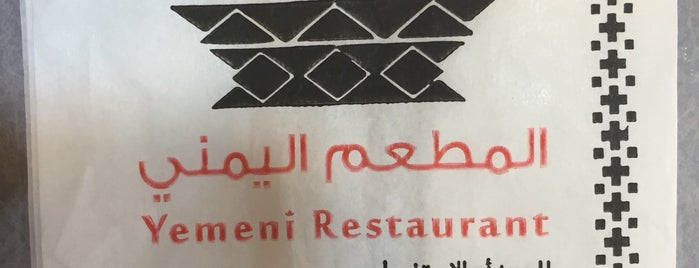 Yemeni Restaurant / المطعم اليمني is one of Istanbul.