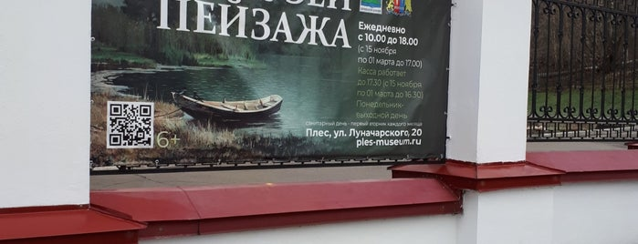 Музей пейзажа is one of Plës это любовь.