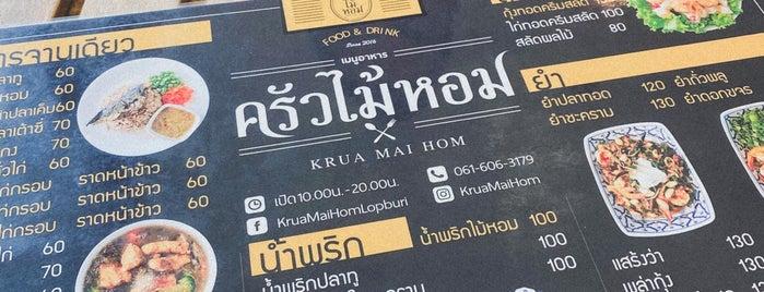 Krua Mai Hom is one of ลพบุรี สระบุรี.