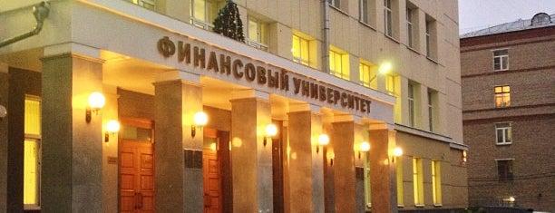 Финансовый университет при Правительстве РФ is one of Пароли к Wi-Fi в местах/заведениях (ч.2).