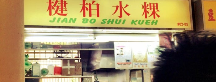 Jian Bo Shui Kueh 楗柏水粿 is one of Singapore.