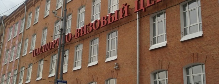 Паспортно-визовый центр is one of Москва.