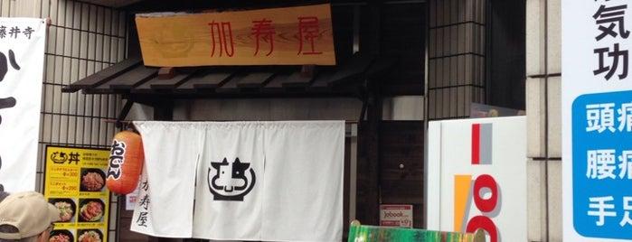かすうどん加寿屋 JR奈良駅前店 is one of 奈良晩飯.