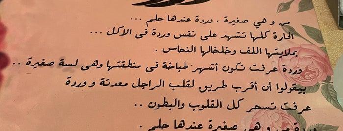 Qahwet Warda is one of Cairo.