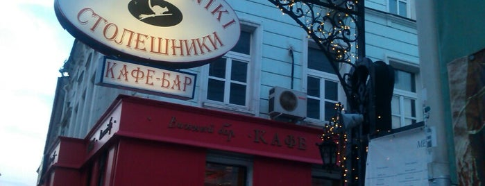 Stoleshniki / Столешники is one of Летние веранды в ресторанах Москвы.