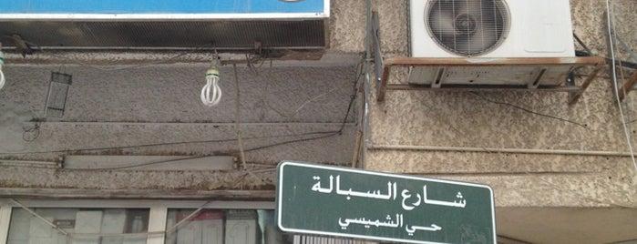 شارع السبالة is one of Shasha 님이 좋아한 장소.