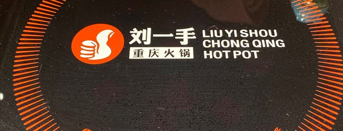 Chongqing Liuyishou Hotpot is one of BCN To Do List.