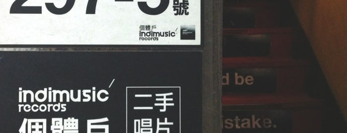 個體戶 IndiMusic is one of Indie/Alternative Taipei.
