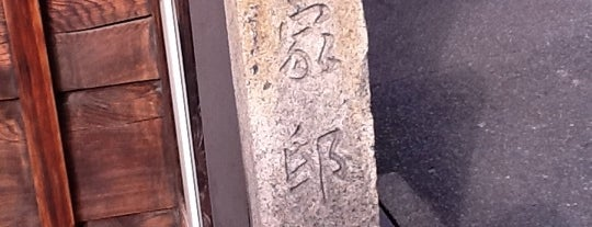菅家邸址 (紅梅殿) is one of 史跡・石碑・駒札/洛中南 - Historic relics in Central Kyoto 2.