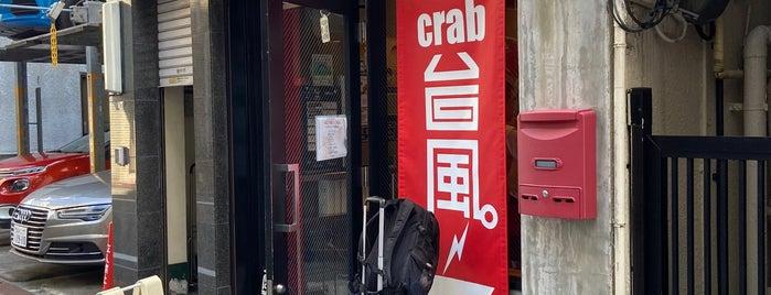 Crab台風。 is one of 東京ココに行く! Vol.42.