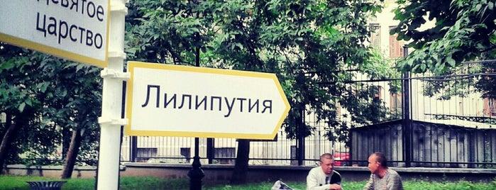 """Bauman Garden is one of 9 Анекдоты из """"жизни"""" и Жизненные """"анекдоты""""!!!."""