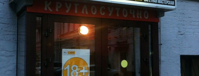 Фотоцентр «Ru Cafe» is one of Другое.