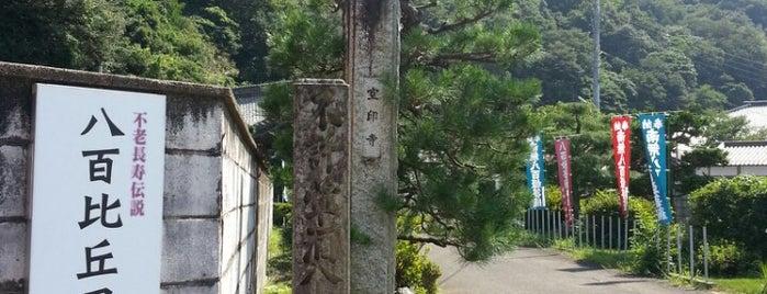 空印寺 is one of 近江 琵琶湖 若狭.