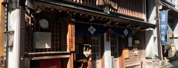 四番湯 竹の湯 is one of สถานที่ที่ 高井 ถูกใจ.