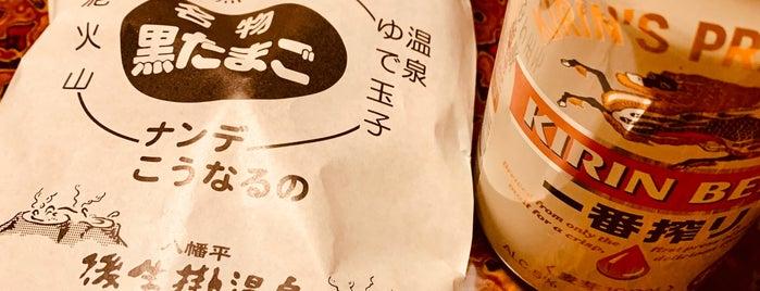後生掛温泉 is one of Orte, die Masahiro gefallen.