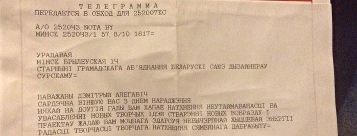 Белорусский Союз Дизайнеров is one of Минск.
