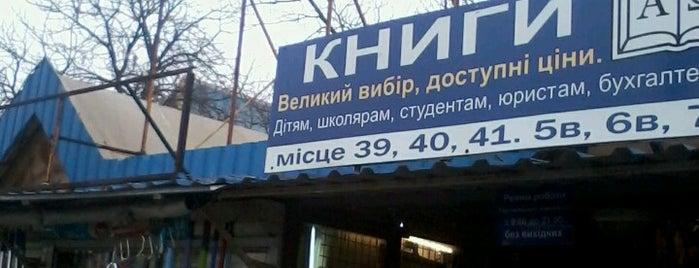 """Книжковий ринок """"Книголюб"""" is one of Lena'nın Beğendiği Mekanlar."""