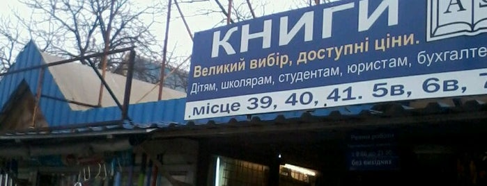 "Книжковий ринок ""Книголюб"" is one of Posti che sono piaciuti a Karina."