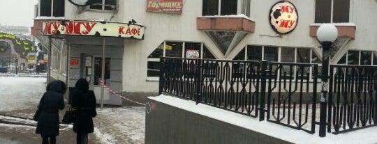 МУ-МУ is one of Кафешечки..