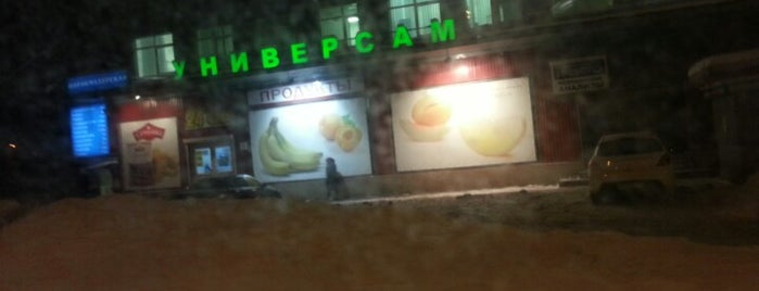 Универсам is one of Дмитрий'ın Beğendiği Mekanlar.