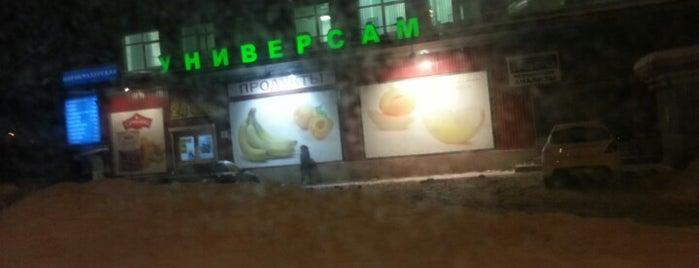 Универсам is one of สถานที่ที่ Дмитрий ถูกใจ.