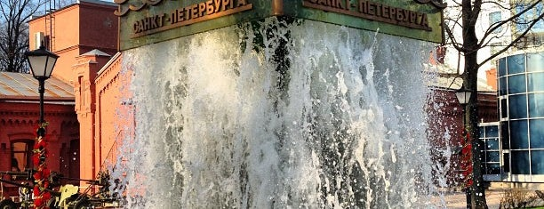 Музейный комплекс «Вселенная воды» is one of Познавательный Петербург.