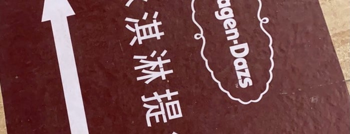 Greenland Being Funny is one of Shanghai Areas.