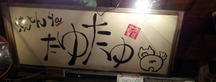 焼とんya たゆたゆ なんば千日前店 is one of Gespeicherte Orte von Rick.