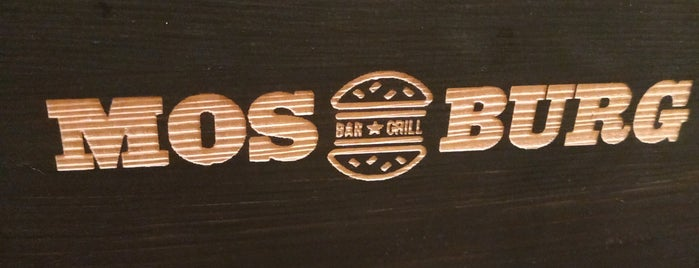 Мосбург Bar&Grill is one of Burger Joints.
