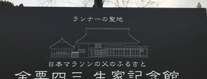 金栗四三生家記念館 is one of いだてん ゆかりのスポット.