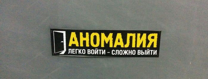 Аномалия / Anomaliya is one of Lugares favoritos de Andrey.