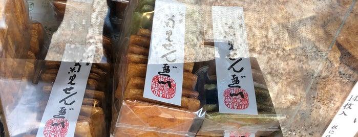 団子坂菊見せんべい総本店 is one of 東京ココに行く! Vol.42.