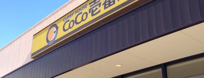 CoCo壱番屋 佐伯区隅の浜店 is one of Tempat yang Disukai ZN.
