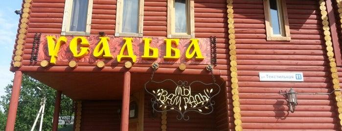 Усадьба is one of Псковский Общепит.