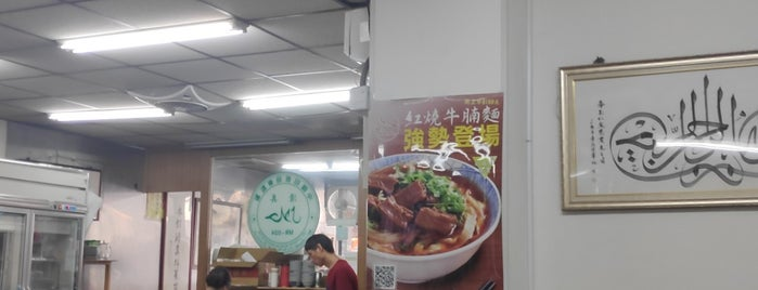 張家清真黃牛肉麵館 Chang's Halal beef Noodles is one of Taipei.