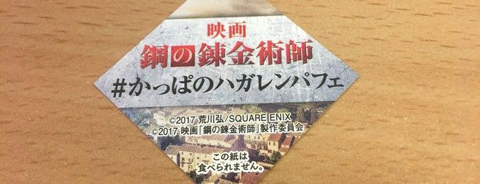 かっぱ寿司 諏訪インター店 is one of 昔 行った.