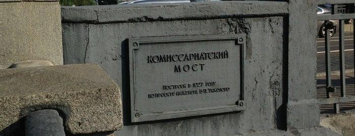 Комиссариатский мост is one of สถานที่ที่ Stanislav ถูกใจ.