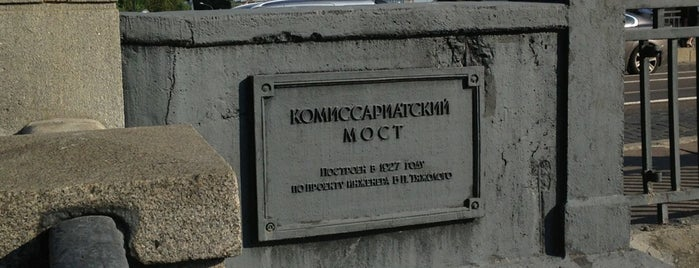 Комиссариатский мост is one of Tempat yang Disukai Stanislav.