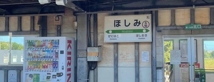 Hoshimi Station is one of JR 홋카이도역 (JR 北海道地方の駅).