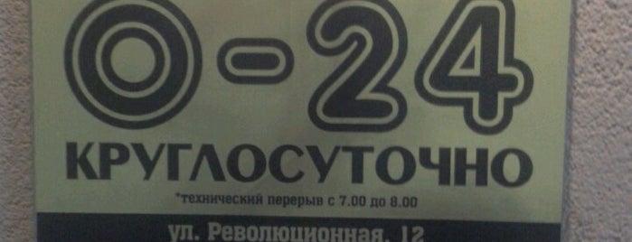 Закон Бутерброда is one of Минские пивные бары.