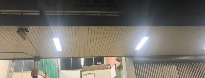 Utsubuna Station is one of JR 고신에쓰지방역 (JR 甲信越地方の駅).