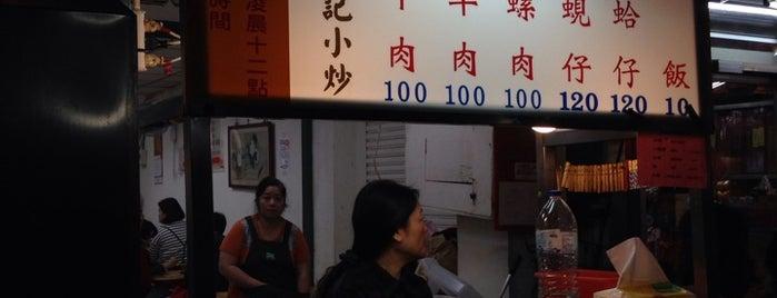 駱記小炒 is one of 《臺北米其林指南》必比登推介美食 Taipei Michelin - Bib Gourmand.