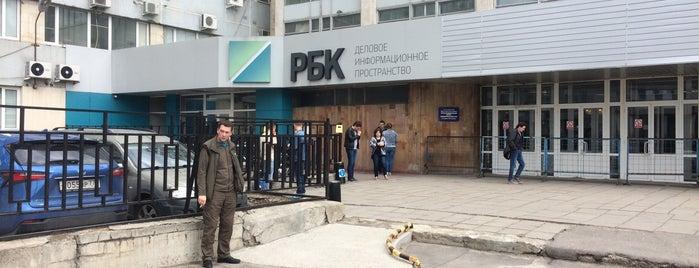 РБК (РосБизнесКонсалтинг) is one of Lieux sauvegardés par Дмитрий.