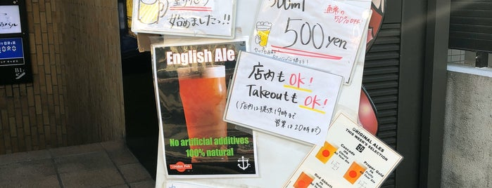 The Meguro Tavern is one of Beer Pubs /Bars @Tokyo.