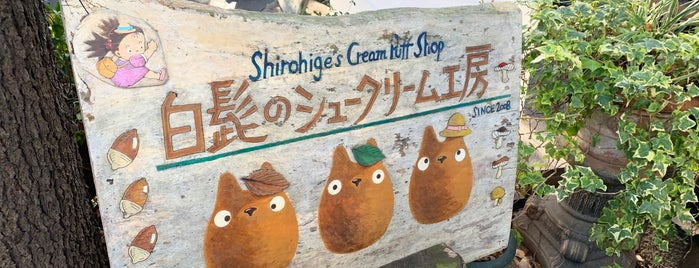 Shiro-Hige's Cream Puff Factory is one of Tokyo.