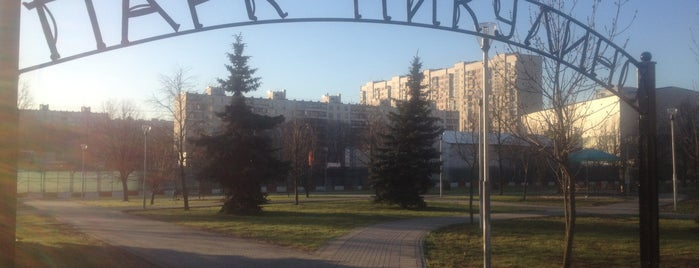 Парк «Никулино» is one of Lugares favoritos de Ruslan.