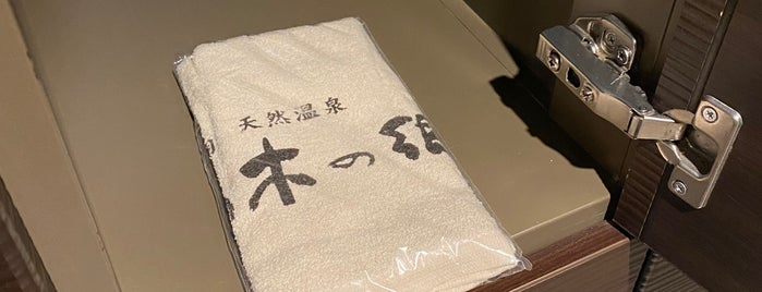 柚木の郷 東静岡天然温泉 is one of Posti che sono piaciuti a Masahiro.
