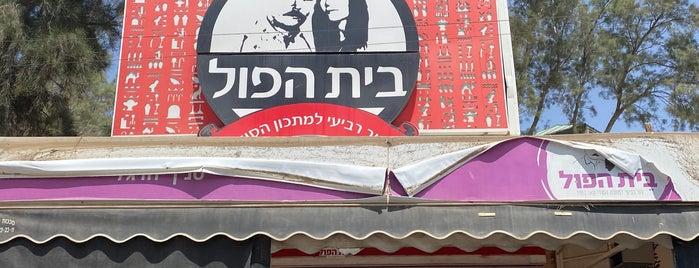 בית הפול is one of Dot eats Israel.